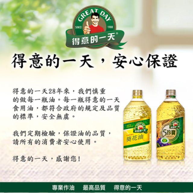 <正便宜>  (超取一單限3罐) 得意的一天 5珍寶 1.58L/100%葵花油  1.58L