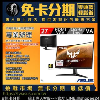 【ASUS 華碩】TUF Gaming VG27VH1B 27吋 165Hz 曲面電競螢幕 無卡分期/ 免卡/ 分期線上申辦 臺北市