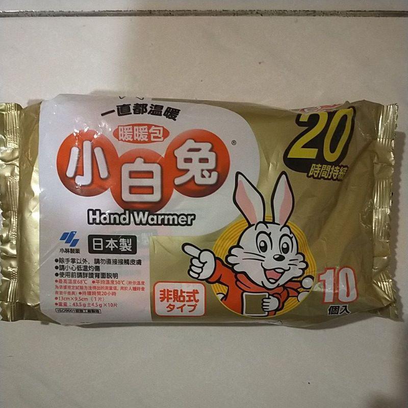 🌼24小時內出貨_日本製 小白兔暖暖包(非貼式)一包10片