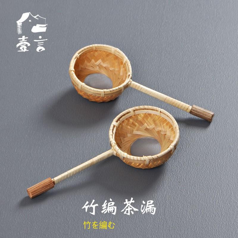 手工竹編茶漏竹制茶濾網功夫茶具配件泡茶過濾器日式茶葉漏斗茶隔