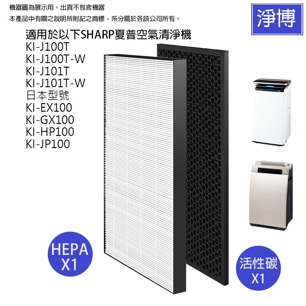 SHARP適用夏普空氣清淨機KI-J100T-W J101T-W HP100 JP100 HEPA替換濾網芯+活性碳濾網