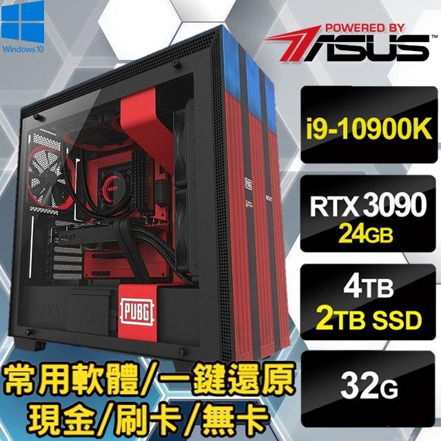 🔥尬電3C🔥 二十核心 I9-10900K / RTX 3090 32G 電競主機 I7 DIY電腦 I9 繪圖