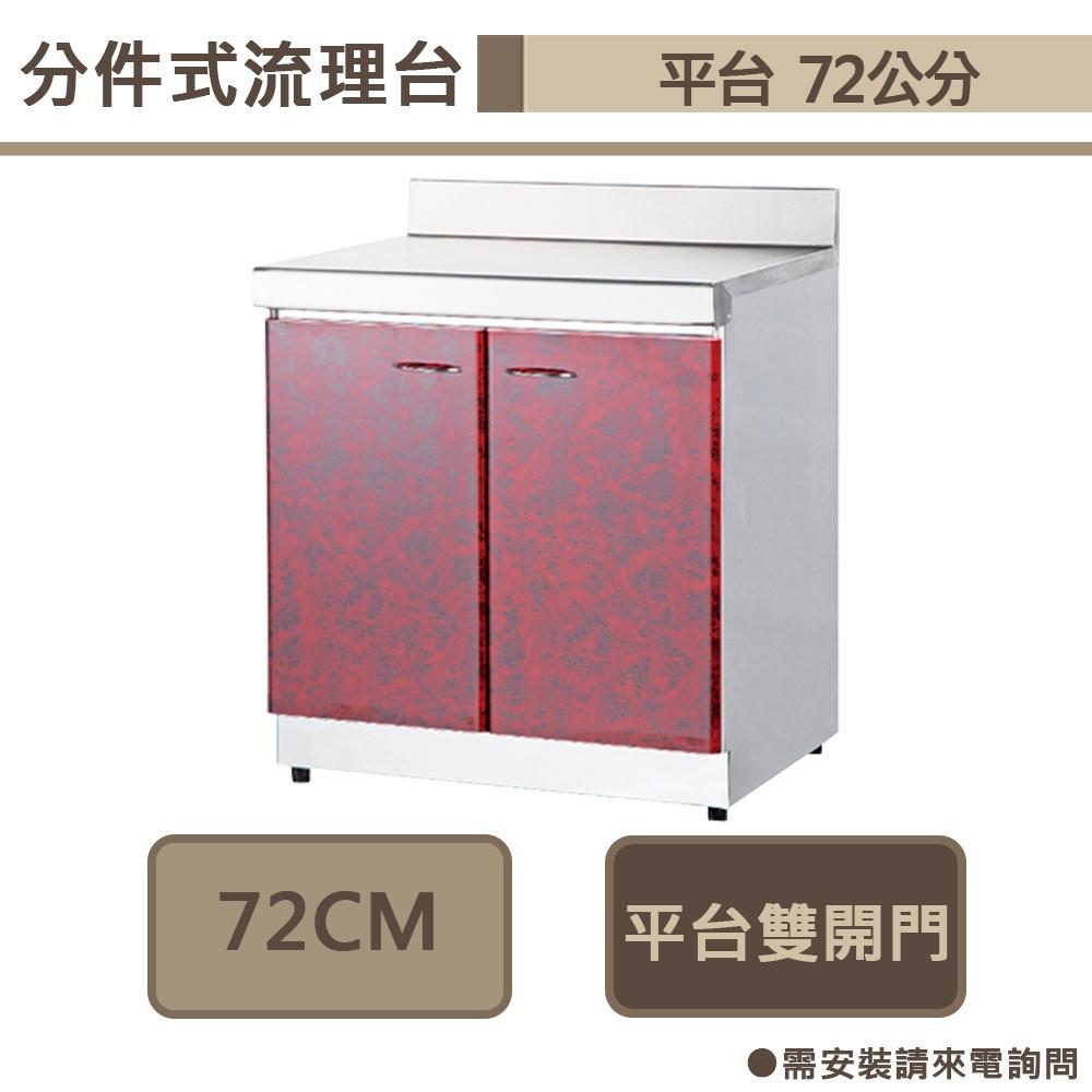 分件式流理台-櫥櫃-ST-72平台-72公分-調理台-部分地區含配送