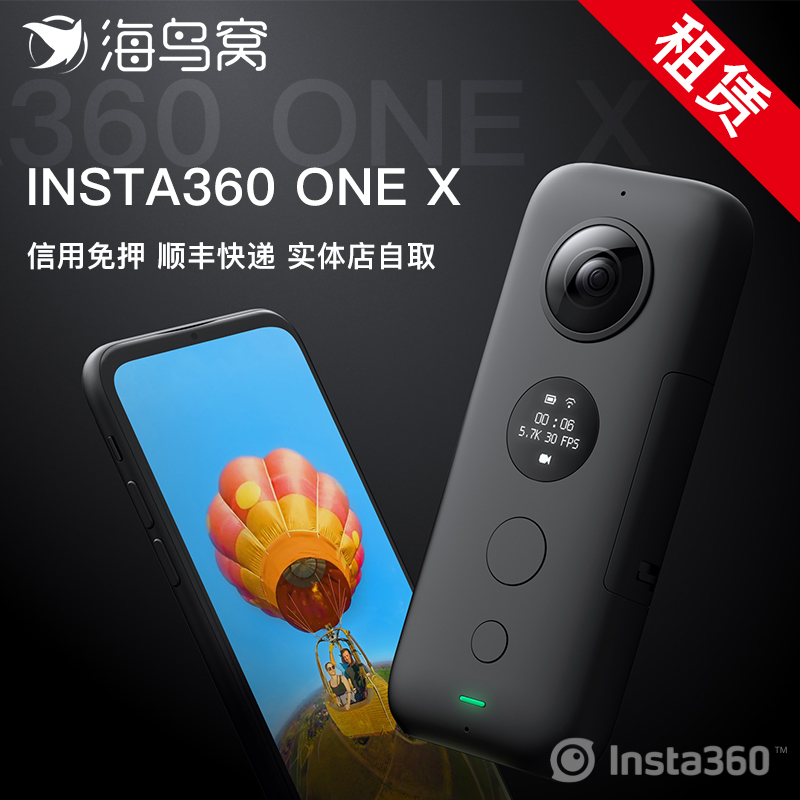 海鳥窩租賃Insta360 One X出租運動全景攝像防抖智慧數位相機出借