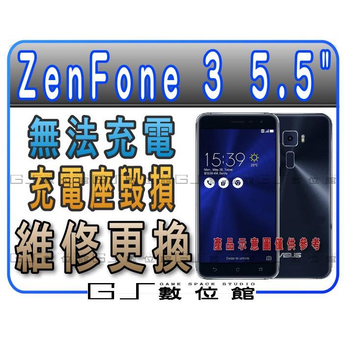"ASUS ZenFone 3 5.5"" ZE552KL Z012DA 尾插排 充電座 充電孔 無法充電 維修 GS數位館"