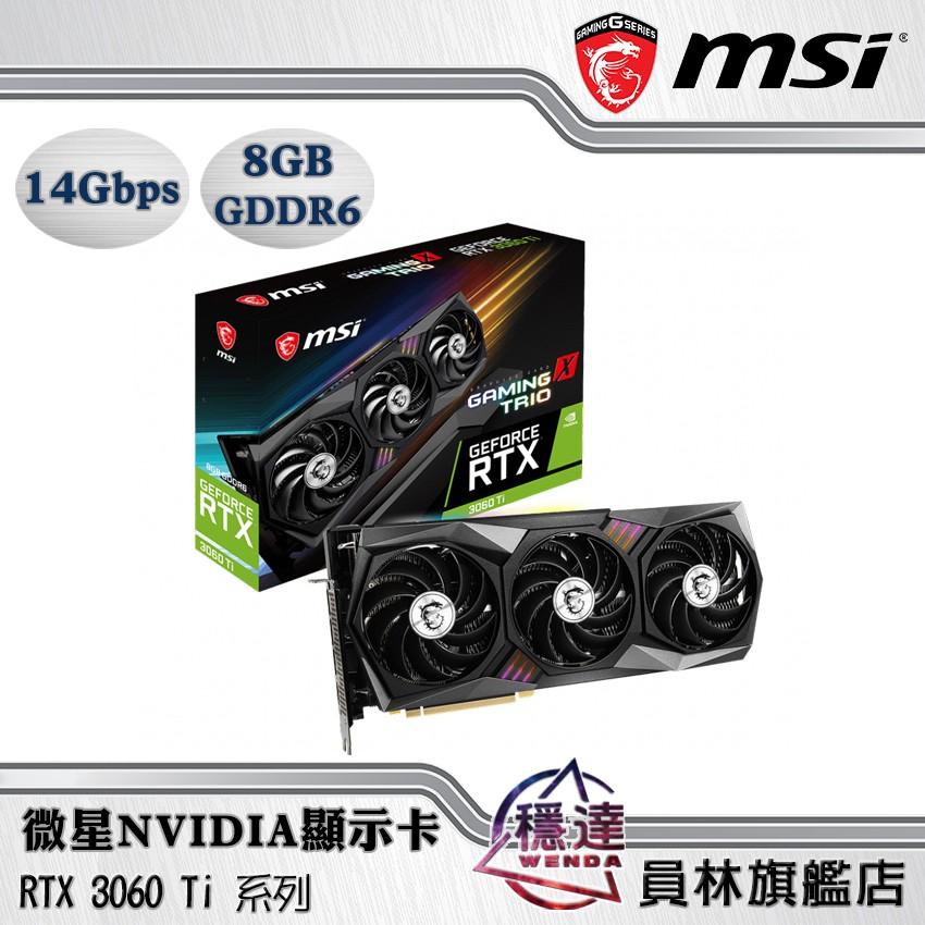 【微星MSI】RTX3060Ti (GAMING XTRIO / VENTUS 2X/3X OC)  NVIDIV顯示卡