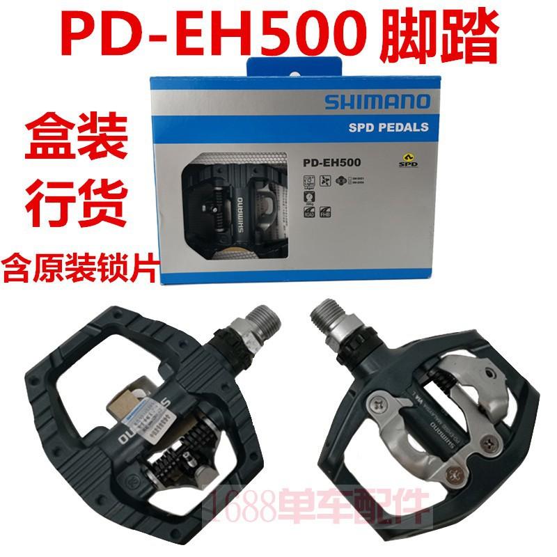 現貨盒裝行貨SHIMANO 山地車 旅行 PD-EH500 平板 單面自鎖 兩用腳踏