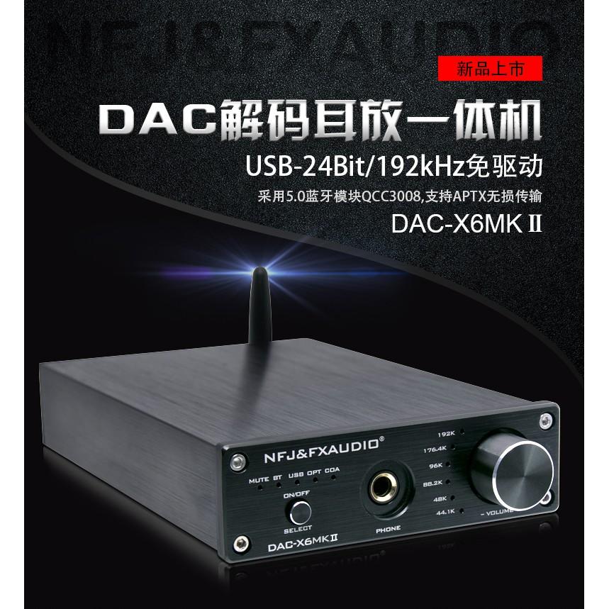 DAC-X6 MKII 解碼耳放 DAC 發燒