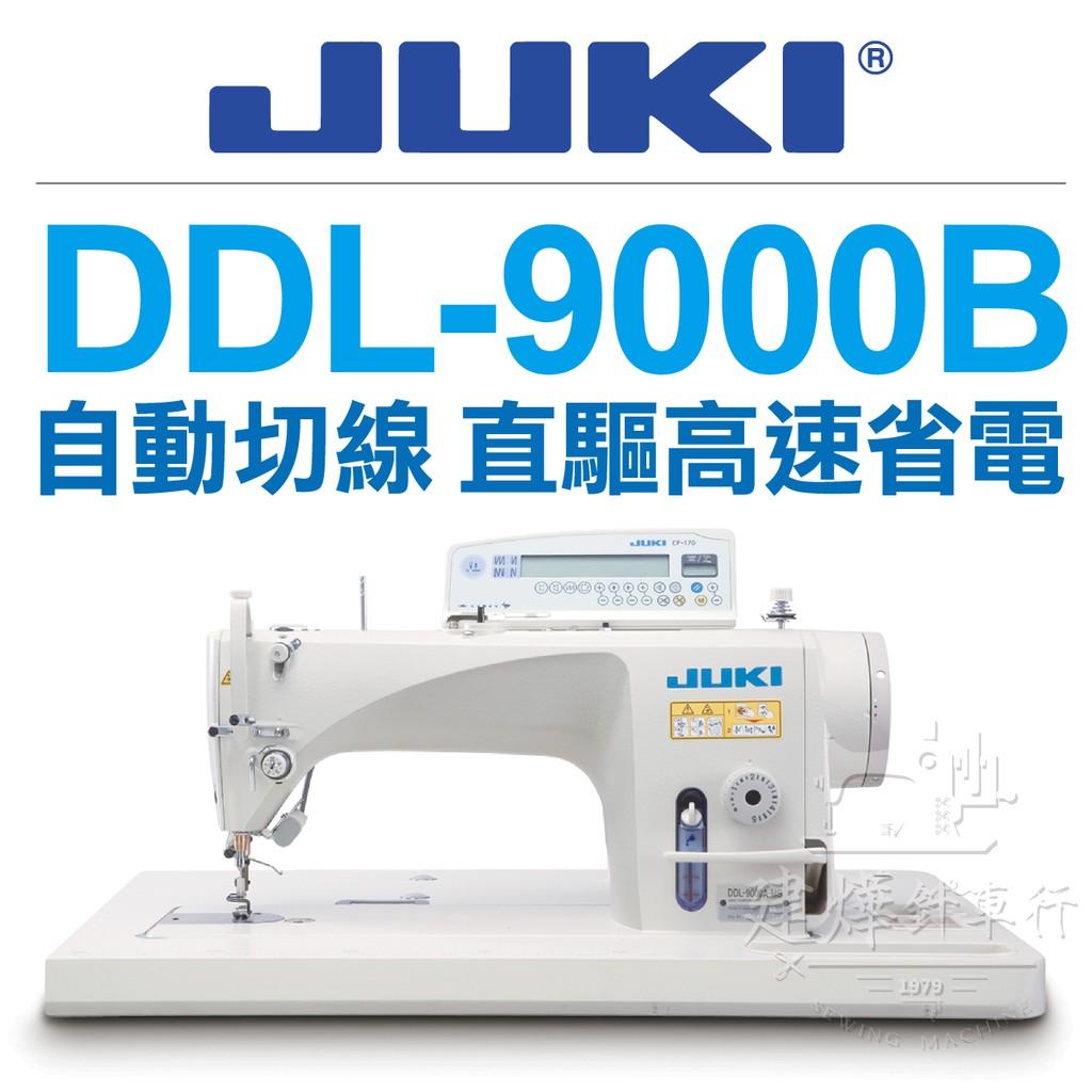 可領蝦皮抵用券-台灣出貨- JUKI DDL 9000B 自動切線 平車 工業 縫紉機 ■ 建燁針車行 - 縫紉 ■