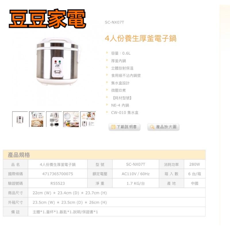 尚朋堂電子鍋SC-NX07T 下單前請先詢問