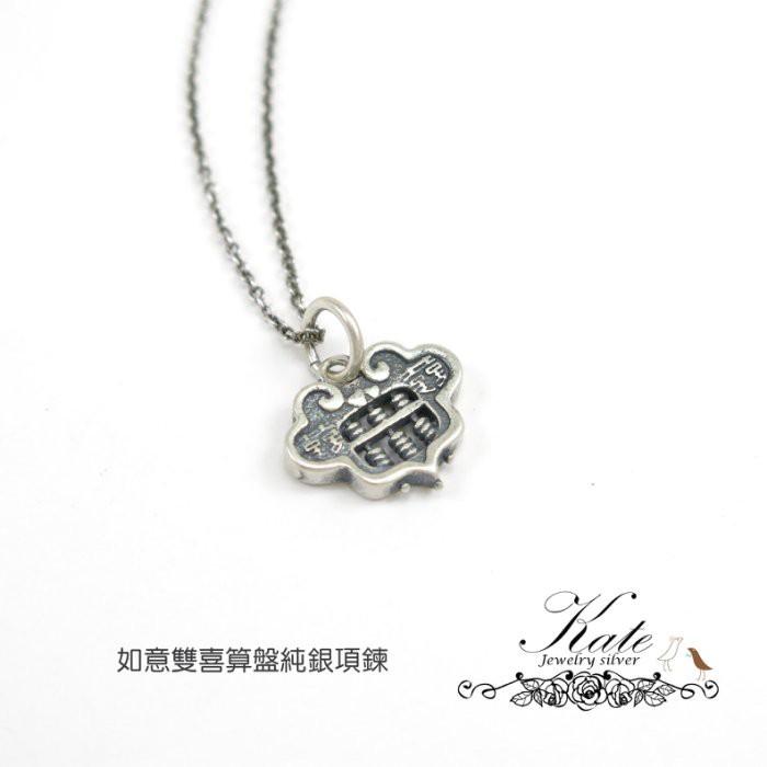 銀飾純銀項鍊 雙喜算盤 雙喜臨門財源滾滾 硫化版 925純銀項鍊 KATE銀飾