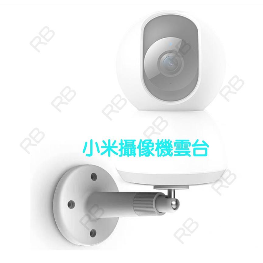 適用 小米攝像機 牆壁掛 室內支架 雲台支架 固定旋轉卡扣 安裝底座盤2k