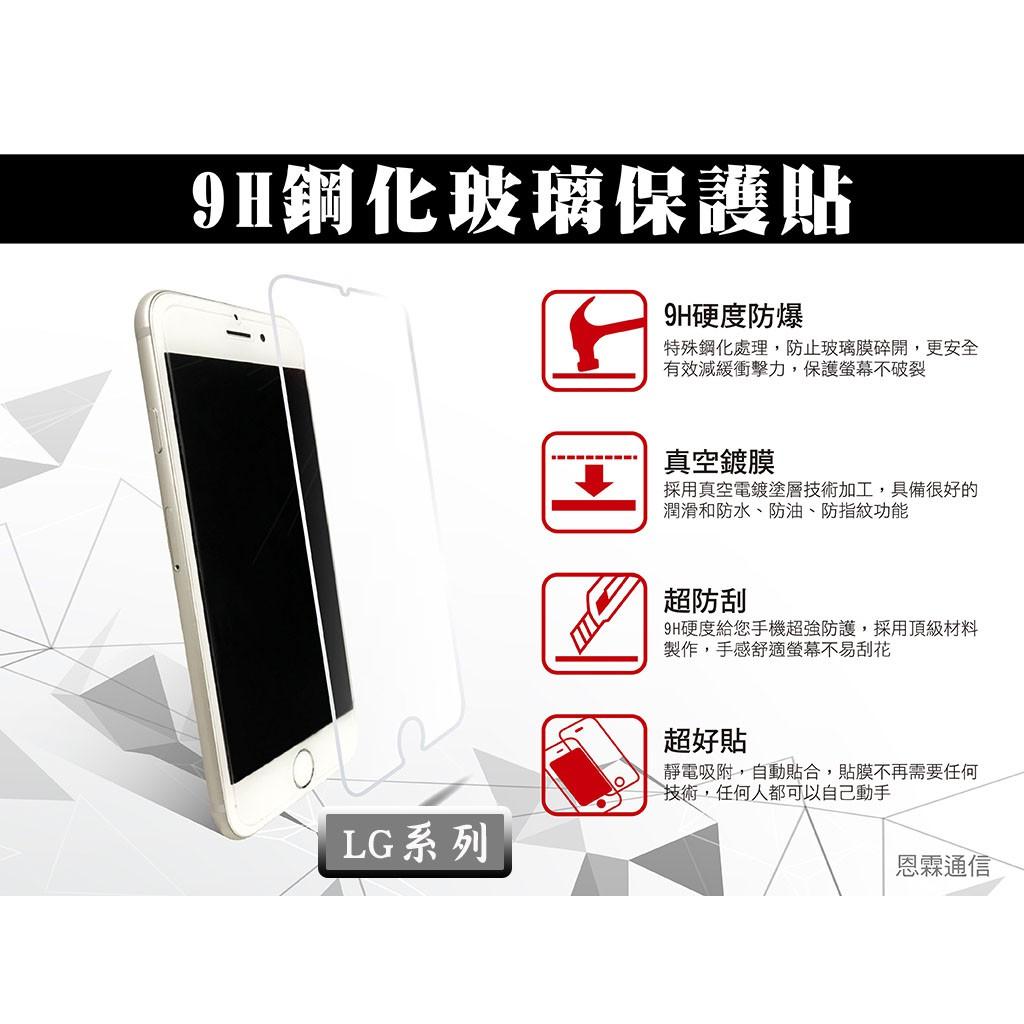『9H鋼化玻璃貼』LG G5 G6 G7+ G8S G8X ThinQ 非滿版 玻璃保護貼 螢幕保護貼 鋼化膜 9H硬度