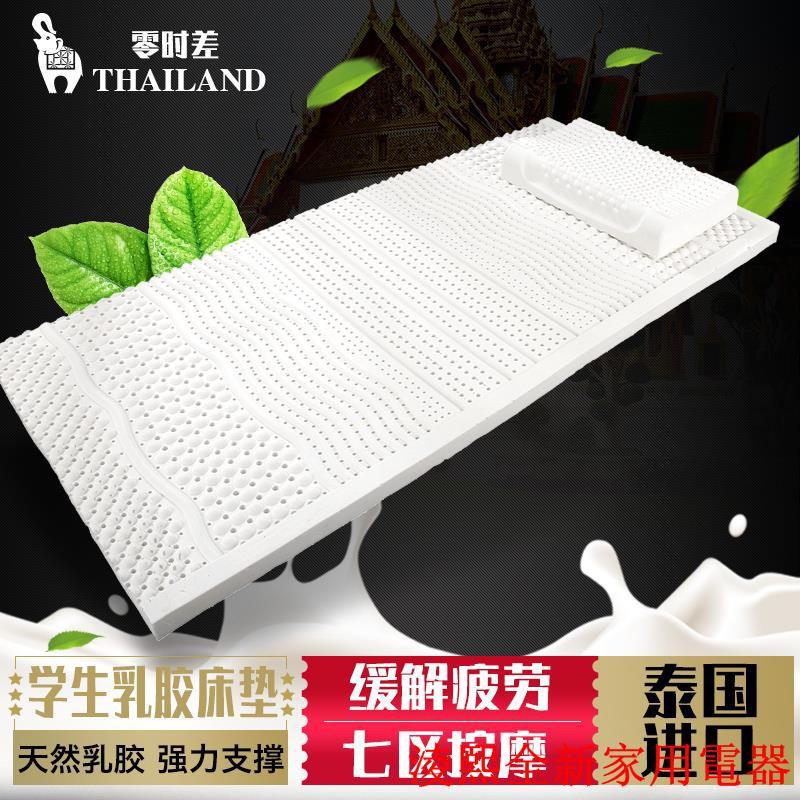 泰國乳膠床墊學生宿舍0.9m打地鋪單人1.2m米床褥子加厚防滑可定制