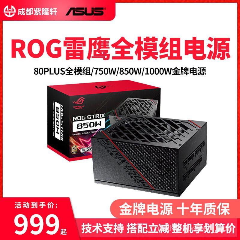 華碩ROG雷鷹1000W金牌850W全模組750W游戏电源雷神1200W/850W白金