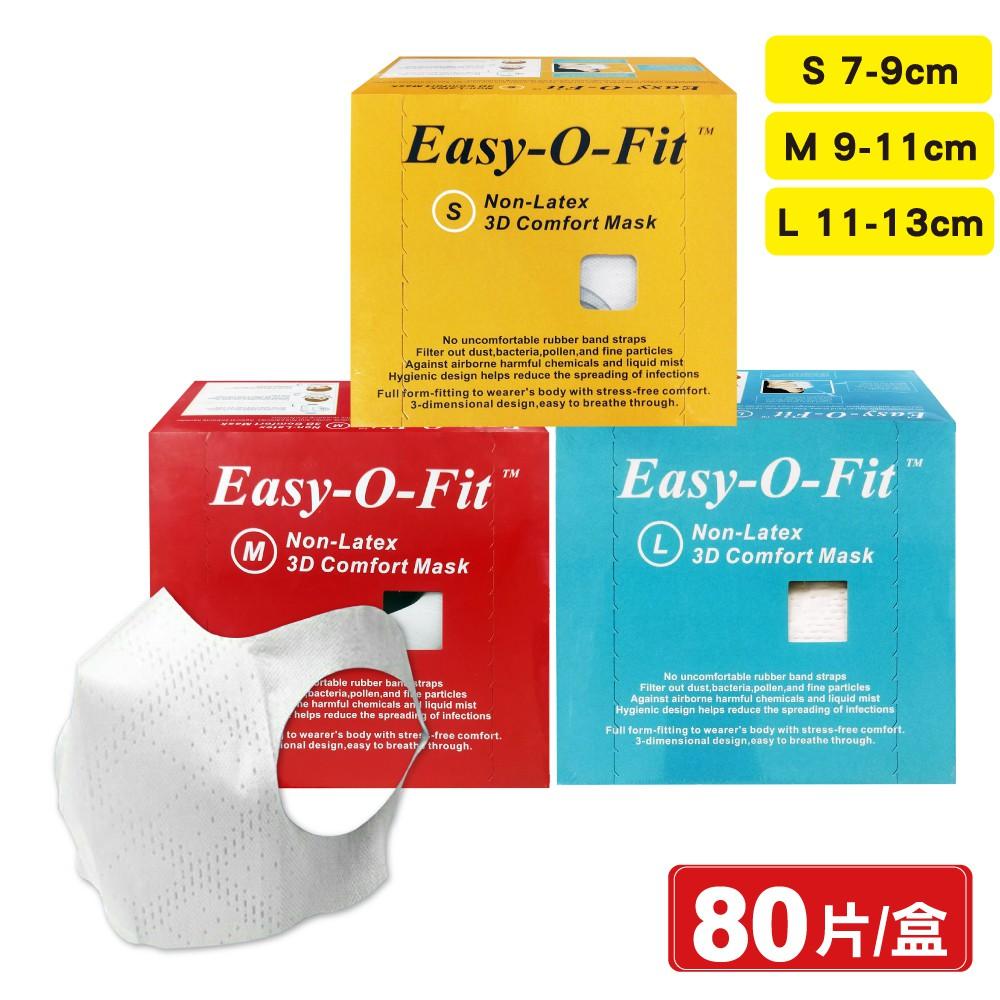 超服貼3D立體口罩 白色(S號7-9cm)(M號9-11cm)(L號11-13cm) 80片(台灣製造) 專品藥局