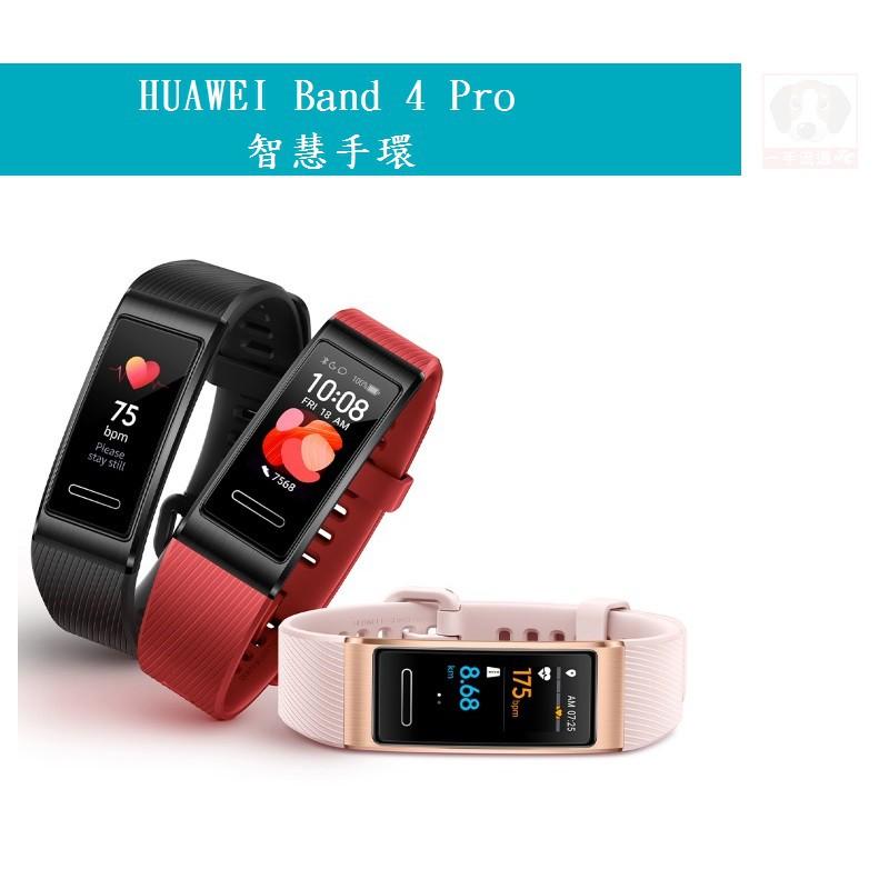 HUAWEI Band 4 Pro 運動健康手環 智慧穿戴 藍芽智慧手環 國菲通訊