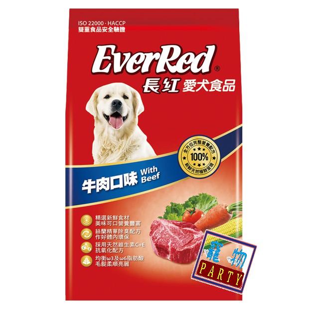 長紅狗飼料15KG 牛肉#福壽#犬食#乾狗糧#寵物PARTY