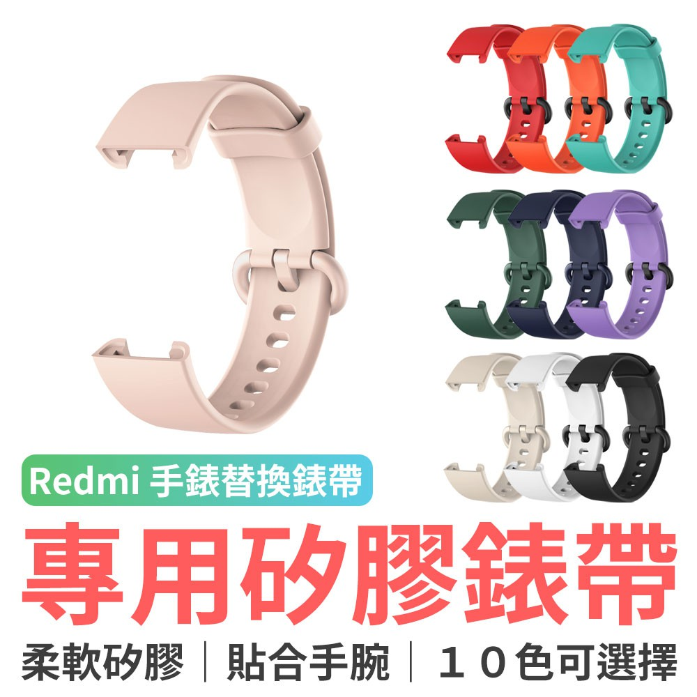 小米 Redmi Watch 紅米手錶 矽膠錶帶 運動手環 替換錶帶 矽膠錶帶 錶帶 炫彩錶帶