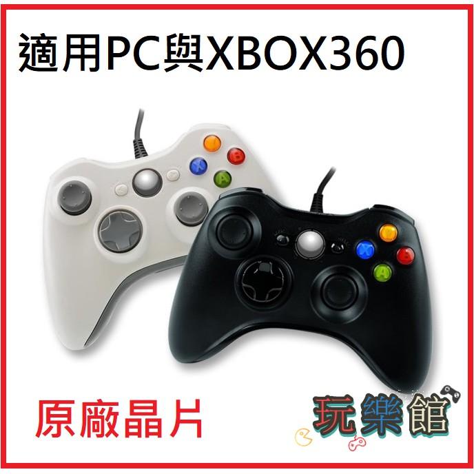 [玩樂館] 現貨 XBOX360 有線手把 副廠有線控制器 PC STEAM GTA5 NBA 魔物獵人 對馬戰鬼