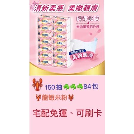 🦞龍蝦米粉🦞 倍潔雅 清新柔感抽取式衛生紙 150抽*14包*6袋(共84包)