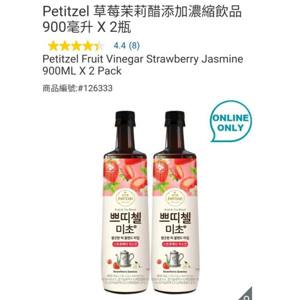【代購+免運】Costco Petitzel 草莓茉莉醋添加濃縮飲品 2瓶入×900ml