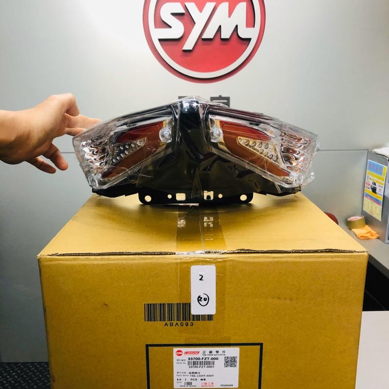 SYM JETS立馬變JETSR 全新 原廠LED尾燈總成 直上