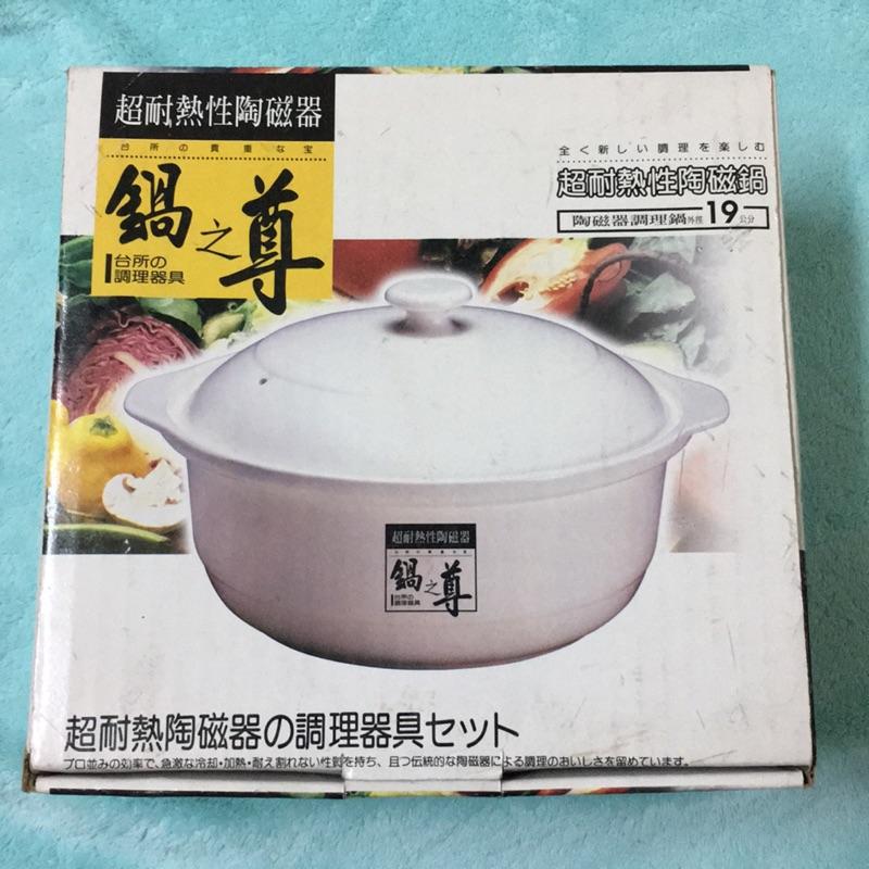 鍋之尊超耐熱性陶瓷鍋外徑19公分