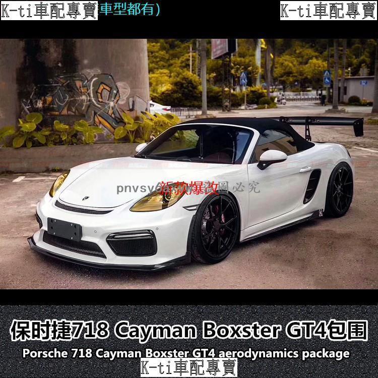 【K-ti車配】新品爆改適用于保時捷718 Cayman Boxster改裝GT4正版前唇后唇尾翼GT4包圍-❀876