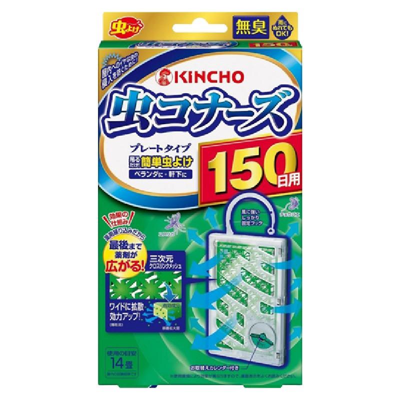現貨 日本製 金鳥 KINCHO 日本金鳥 防蚊掛片150日 無臭 11g/片 防蚊噴霧