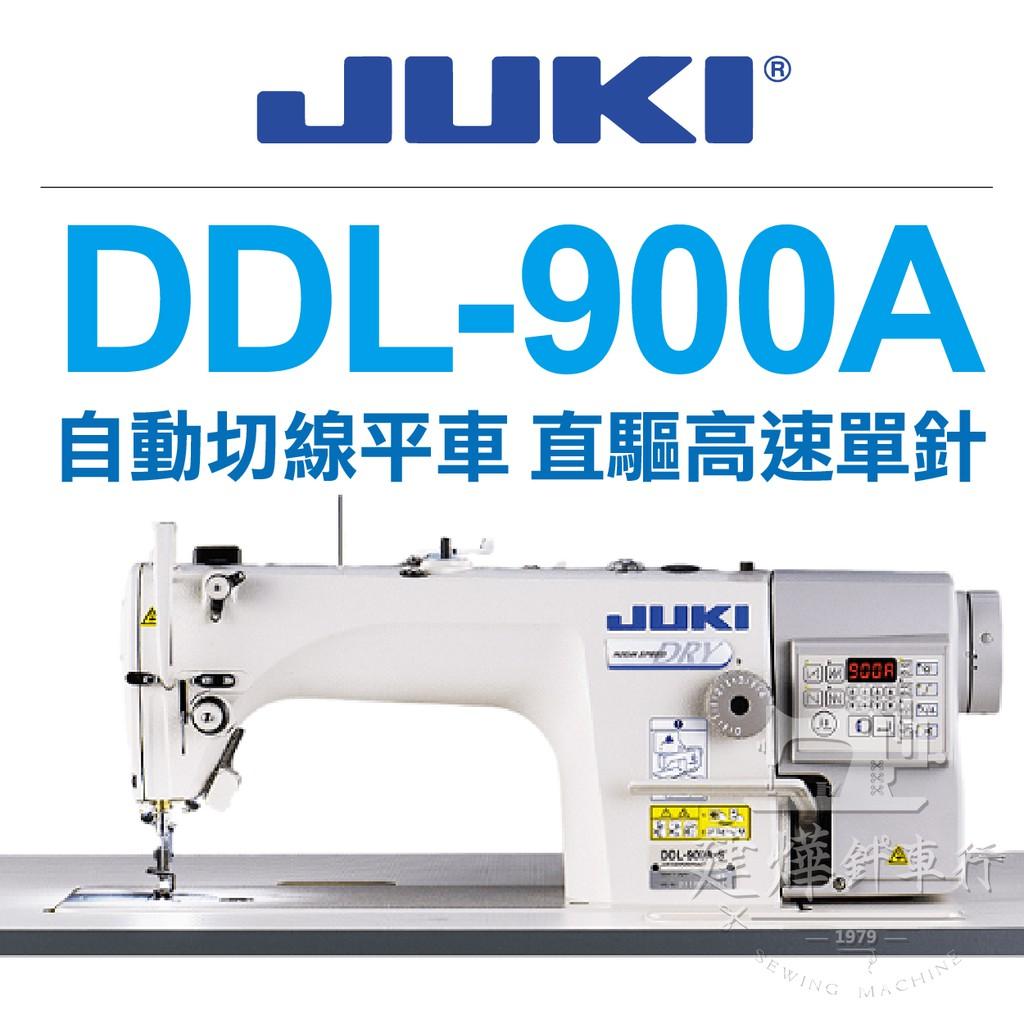 可領蝦皮抵用券-台灣出貨- JUKI DDL 900A 自動切線 平車 直驅高速 單針 工業 縫紉機 ■ 建燁針車行 ■
