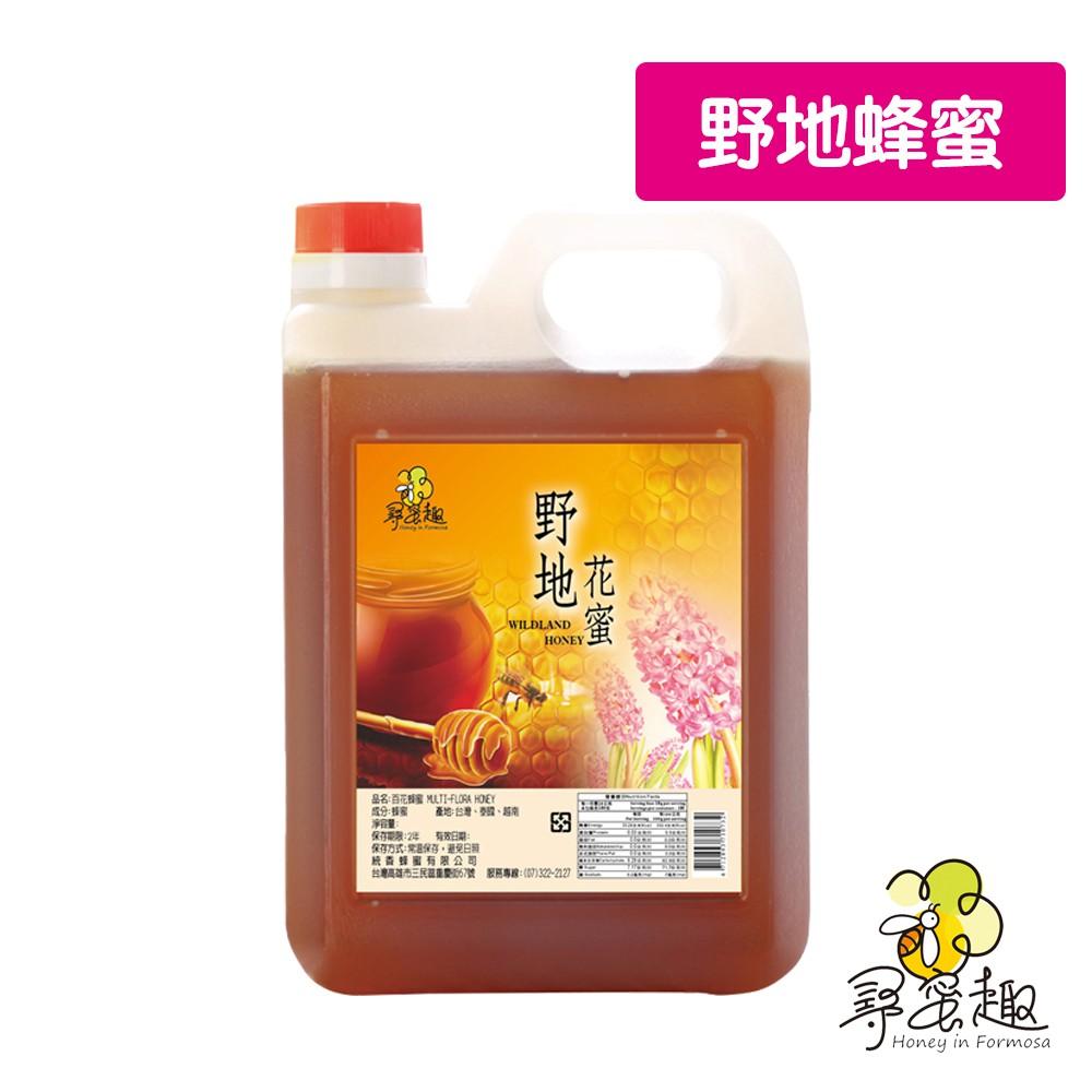 【尋蜜趣】嚴選花漾 野地蜂蜜 3000g -淺琥珀色澤