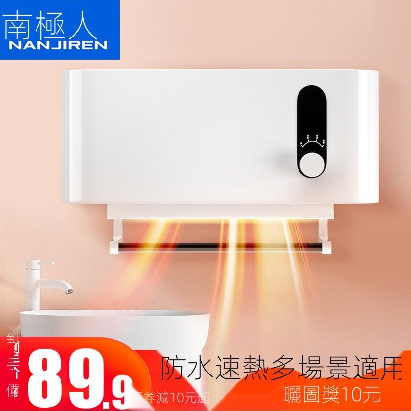 現貨下殺 ✉暖風機 暖風扇 USB暖風機  南極人暖風機浴室取暖器壁掛式家用節能防水速熱神器臥室小型電暖 宿舍暖風扇