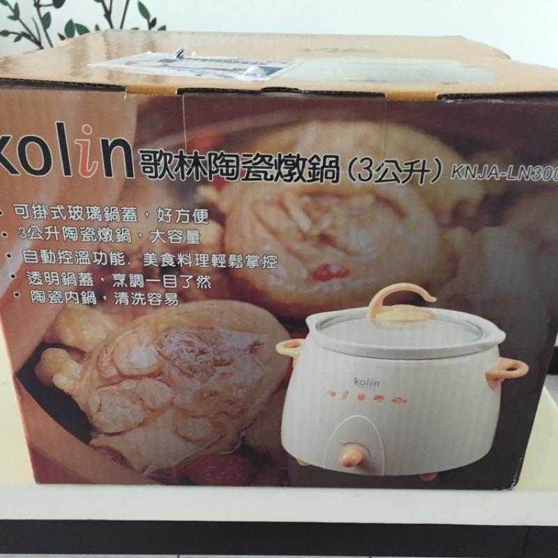 歌林陶瓷燉鍋