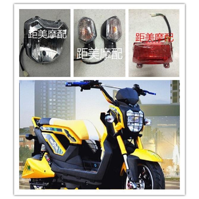 現貨速發๑►❐摩托車X戰警配件祖瑪電動車戰警大燈尾燈前后轉向燈X戰警燈具總成