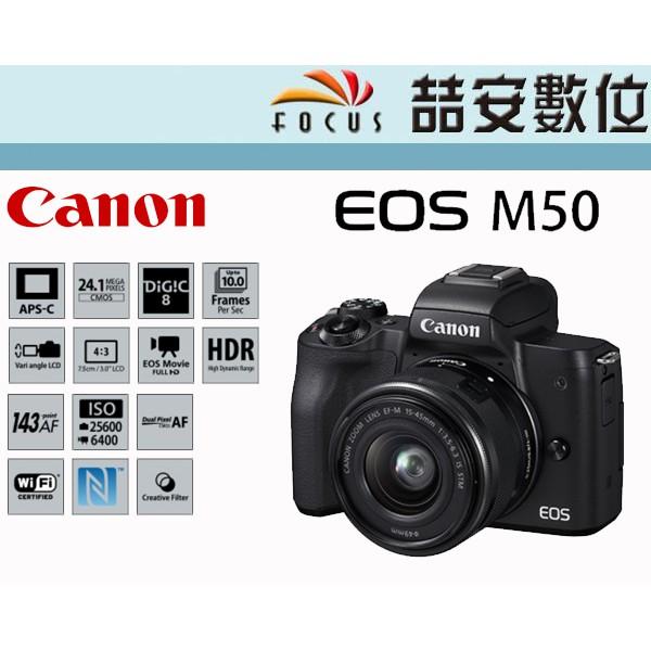 《喆安數位》 Canon EOS M50 15-45mm 單鏡組 微單眼 平輸 店保一年