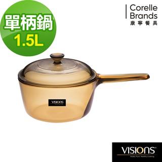 【美國康寧 Visions】1.5L單柄晶彩透明鍋 臺中市