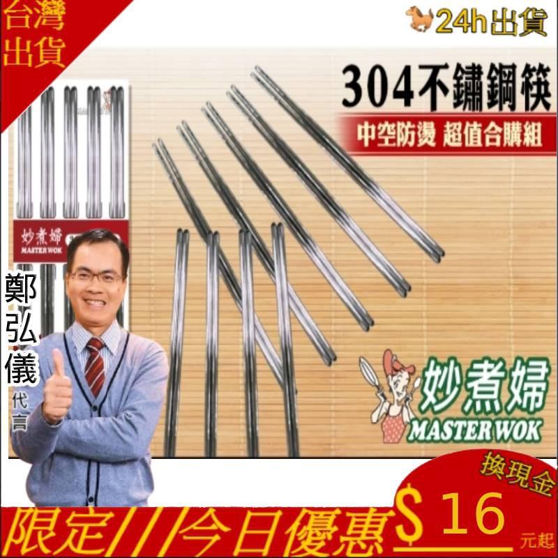 不銹鋼筷 304不鏽鋼 妙煮婦筷子 鐵筷 鋼筷 不銹鋼筷夾 不鏽鋼筷 長筷 碗筷 筷 家用筷子 環保筷子 附發票