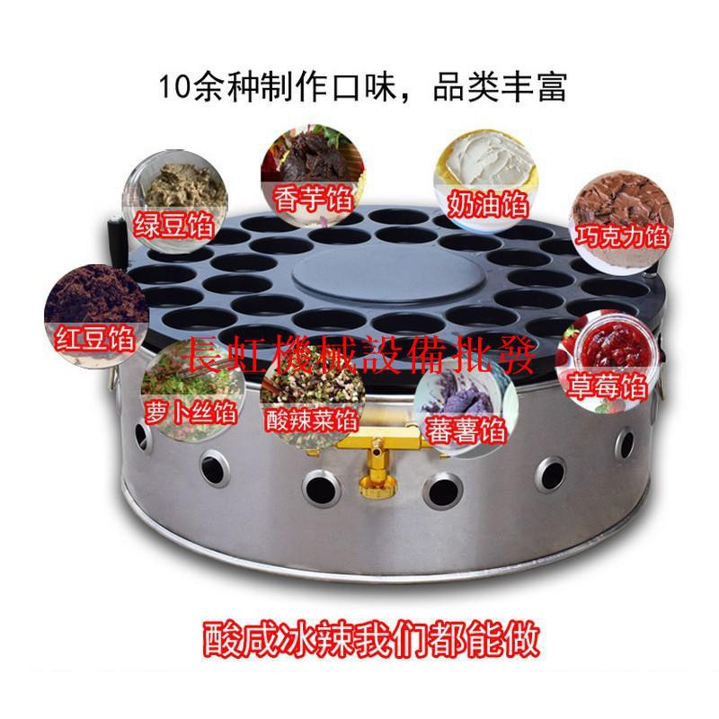 [廠商批發] 瓦斯款燃氣旋轉32孔 紅豆餅機 紅豆餅爐 車輪餅機 車輪餅爐 也可製作蛋漢堡 新型不沾塗層