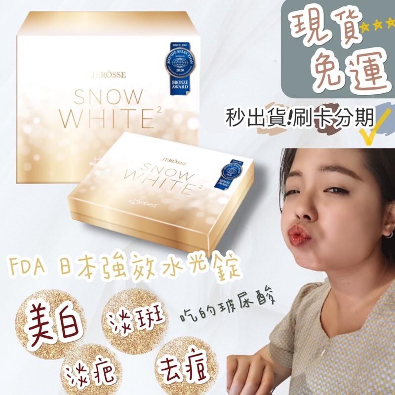 🔥現貨秒出🔥免運可分期 婕樂纖FDA日本強效水光錠 日本第一大廠99.99%玻尿酸 美白聖品