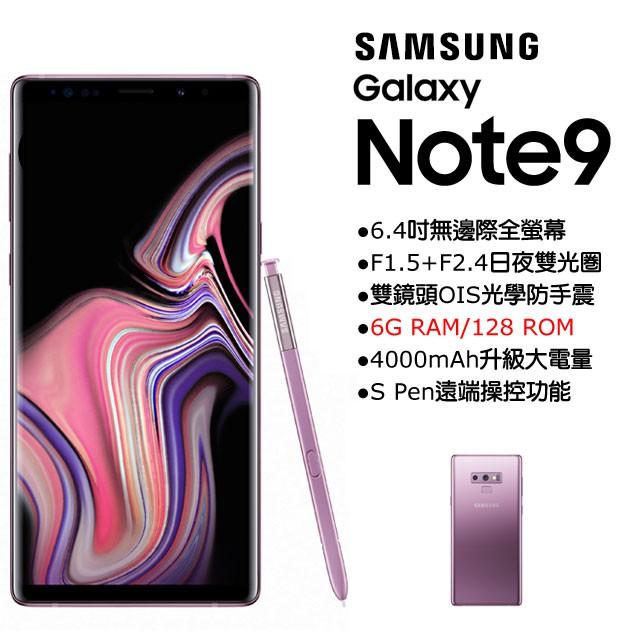 (限量特價)Samsung Note 9 6G/128G(空機) 全新未拆封 原廠公司貨 10 S10+ S9+ 8