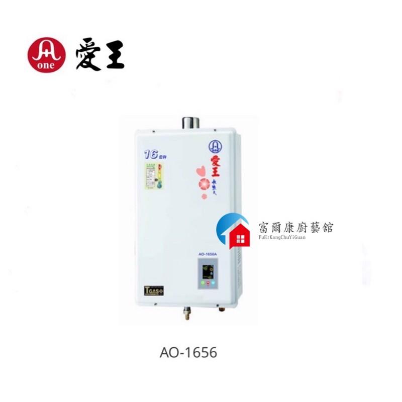 【富爾康】免運•台灣One愛王AO-1656 熱水器16公升數位恆溫熱水器