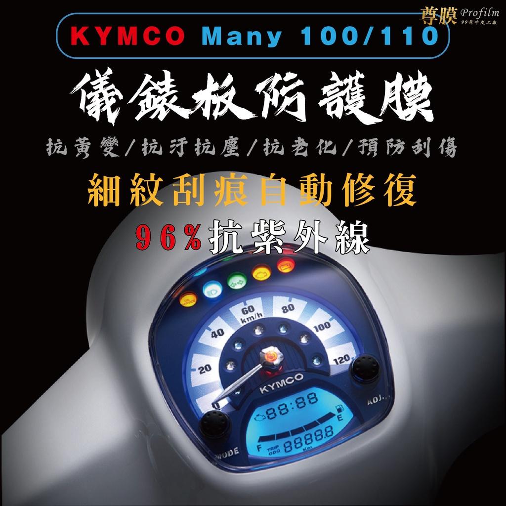 「尊膜99元」 KYMCO 光陽 Many 100/110 儀表板 TPU犀牛皮保護貼 儀表貼 螢幕貼 大燈 尾燈 螢幕