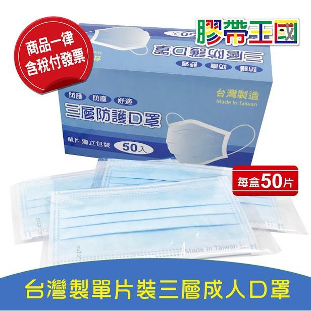 [膠帶王國]台灣製造單片裝三層成人口罩(拋棄式)非醫療級-藍/白一盒148元 防塵/防止霧氣水氣滲入口罩 ~含稅附發票