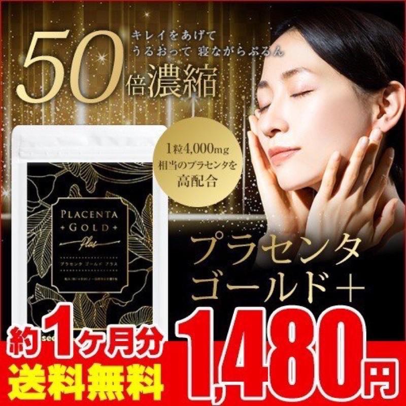 日本製 🇯🇵 胎盤素 50倍濃縮 4000mg NMN 蝦青素 絲肽 玻尿酸 膠原蛋白 亞麻籽油 日本代購 snova