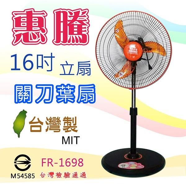 限宅配~惠騰16吋立扇FR-1698 關刀扇葉/台灣製造