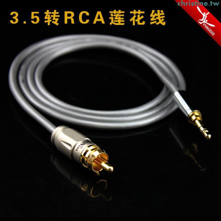 特惠★小米盒子SPDIF線 3.5mm數字音頻轉同軸線 3.5轉RCA蓮花數字線