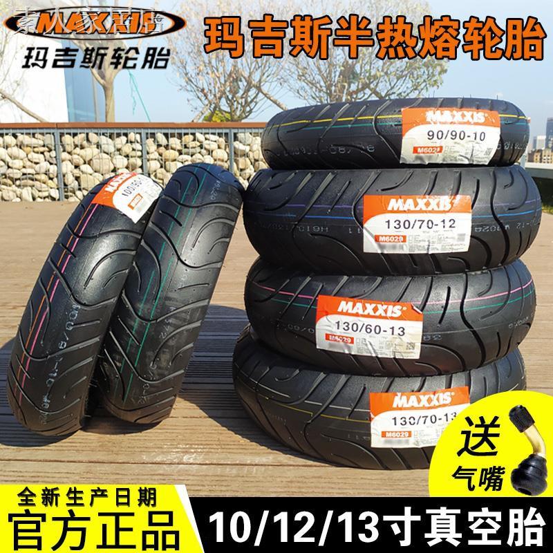 ❅∋✐瑪吉斯半熱熔真空胎110/120/130/60/70/90-12/13/14寸電動車輪胎