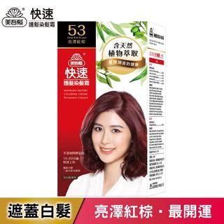 美吾髮快速護髮染髮霜(53號 亮澤紅棕) 全新未使用 高雄市