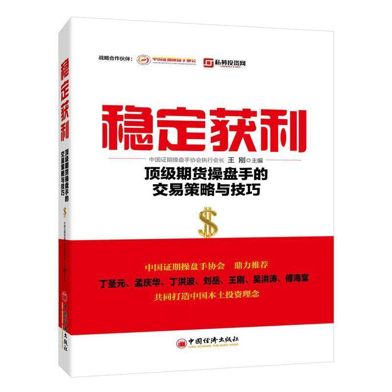 穩定獲利 期貨操盤手的交易策略與技巧 王剛 期貨市場技術分析書